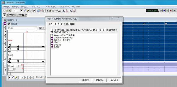 Windows7上のXGworksでヘルプを表示させる