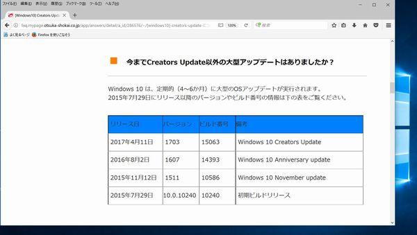 Windows 10 Creators Update 後に、XGworksをインストール
