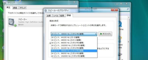 Vista上の、YAMAHA S-YXG50のピッチについて